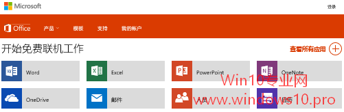 Microsoft Office Online - 免费在线使用Word、Excel和PowerPoint办公